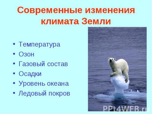 Температура Температура Озон Газовый состав Осадки Уровень океана Ледовый покров