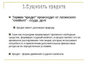 """1.Сущность кредита Термин """"кредит"""" происходит от латинского """"creditum"""" - ссуда,"""