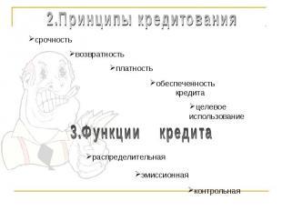 2.Принципы кредитования3.Функции кредита