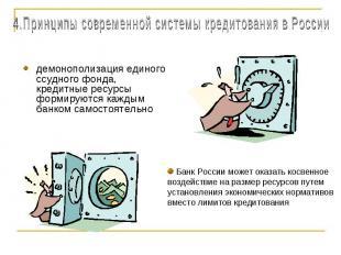 4.Принципы современной системы кредитования в Россиидемонополизация единого ссуд