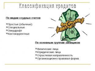 Классификация кредитовПо видам ссудных счетовПростые (обычные)СпециальныеОвердра