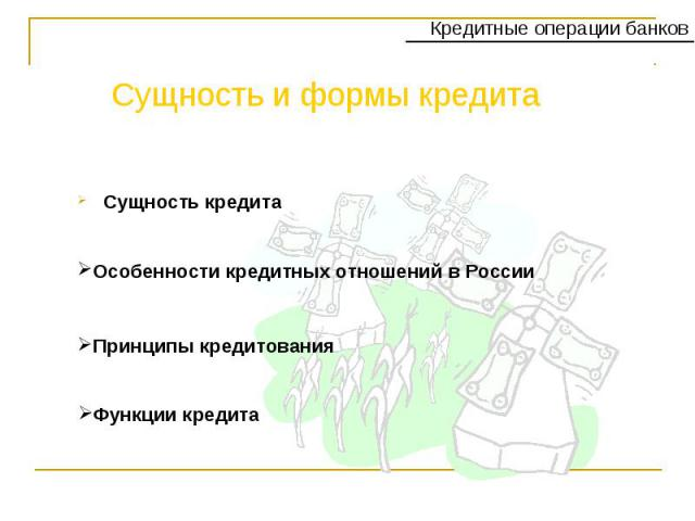 Законы кредита презентация