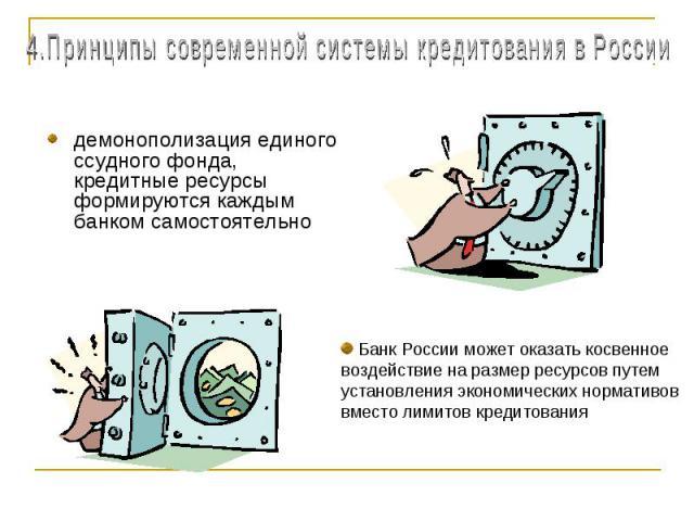 4.Принципы современной системы кредитования в Россиидемонополизация единого ссудного фонда, кредитные ресурсы формируются каждым банком самостоятельно Банк России может оказать косвенное воздействие на размер ресурсов путем установления экономически…