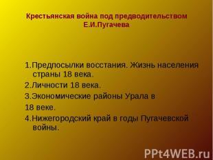 Крестьянская война под предводительством Е.И.Пугачева 1.Предпосылки восстания. Ж