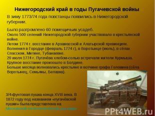 Нижегородский край в годы Пугачевской войны В зиму 1773/74 года повстанцы появил