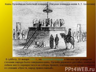Казнь Пугачёва на Болотной площади. (Рисунок очевидца казни А.Т.Болотова) В су