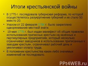 Итоги крестьянской войныВ 1775г. последовала губернская реформа, по которой осу