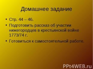 Домашнее задание Стр. 44 – 46.Подготовить рассказ об участии нижегородцев в крес