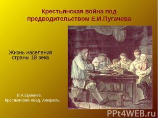Крестьянская война под предводительством Е.И.Пугачева Жизнь населения страны 18