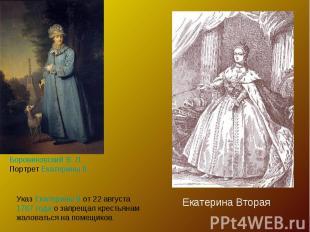 Боровиковский В. Л. Портрет Екатерины IIУказ Екатерины II от 22 августа 1767 год