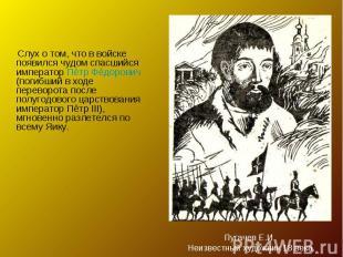 Слух о том, что в войске появился чудом спасшийся император Пётр Фёдорович (поги