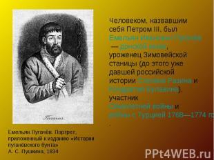 Человеком, назвавшим себя Петром III, был Емельян Иванович Пугачёв— донской каз