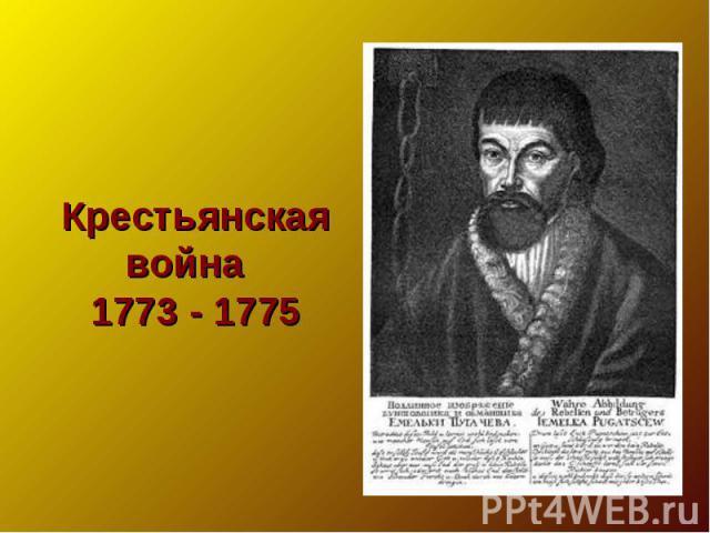 Крестьянская война 1773 - 1775