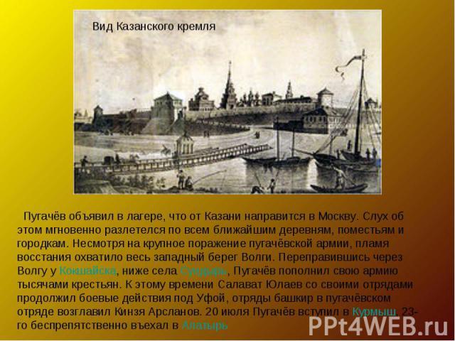 Пугачёв объявил в лагере, что от Казани направится в Москву. Слух об этом мгновенно разлетелся по всем ближайшим деревням, поместьям и городкам. Несмотря на крупное поражение пугачёвской армии, пламя восстания охватило весь западный берег Волги. Пер…