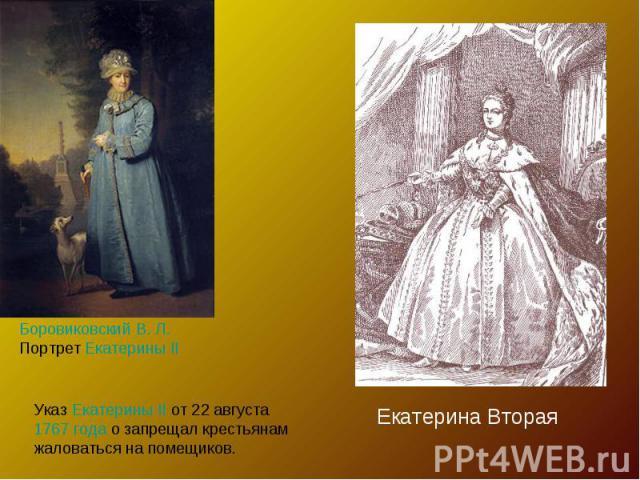 Боровиковский В. Л. Портрет Екатерины IIУказ Екатерины II от 22 августа 1767 года о запрещал крестьянам жаловаться на помещиков. Екатерина Вторая