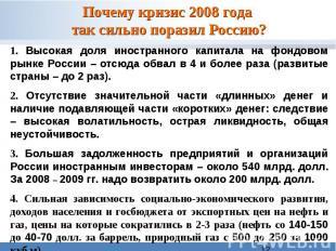 Почему кризис 2008 года так сильно поразил Россию?1. Высокая доля иностранного