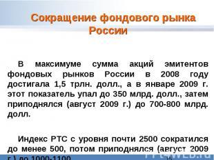 Сокращение фондового рынка России В максимуме сумма акций эмитентов фондовых рын
