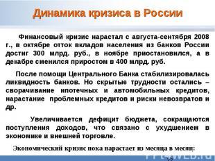 Динамика кризиса в России Финансовый кризис нарастал с августа-сентября 2008 г.,