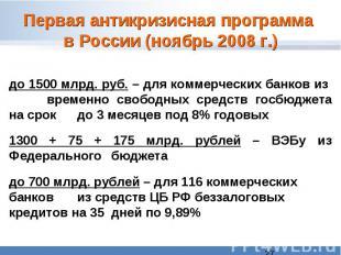 Первая антикризисная программа в России (ноябрь 2008 г.)до 1500 млрд. руб. – для