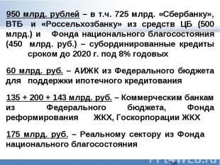 950 млрд. рублей – в т.ч. 725 млрд. «Сбербанку», ВТБ и «Россельхозбанку» из сред