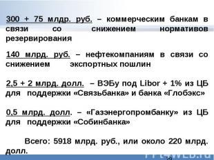 300 + 75 млдр. руб. – коммерческим банкам в связи со снижением нормативов резерв