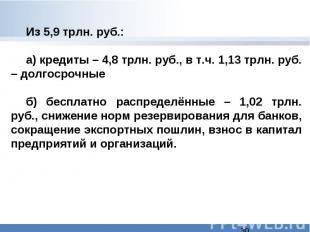 Из 5,9 трлн. руб.:а) кредиты – 4,8 трлн. руб., в т.ч. 1,13 трлн. руб. – долгоср