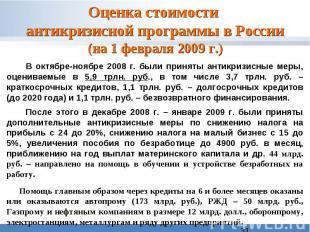 Оценка стоимости антикризисной программы в России(на 1 февраля 2009 г.) В октяб