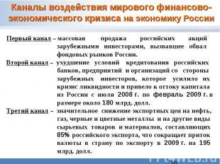 Каналы воздействия мирового финансово-экономического кризиса на экономику России
