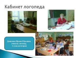 Кабинет логопеда Данилова Ирина Юрьевна, учитель-логопед, 1-я кв.категория
