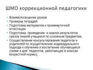 ШМО коррекционной педагогики Взаимопосещение уроковПроверка тетрадейПодготовка м