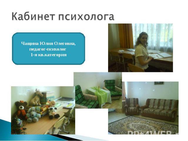 Кабинет психолога Чащина Юлия Олеговна, педагог-психолог 1-я кв.категория