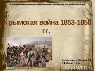 Муниципальное общеобразовательное учреждение средней школы №6 Крымская война 185