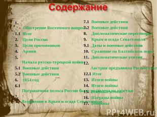 Содержание1. Обострение Восточного вопроса1.1 Итог 2. Цели России3. Цели противн