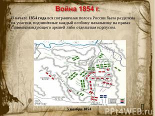 Война 1854 г. В начале 1854 года вся пограничная полоса России была разделена на