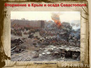 Вторжение в Крым и осада Севастополя Оборона Севастополя