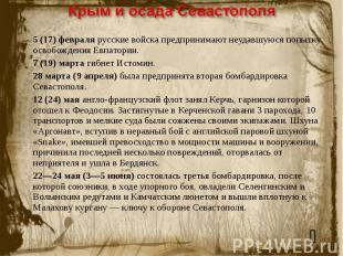 Крым и осада Севастополя 5 (17) февраля русские войска предпринимают неудавшуюся