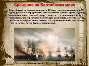 Сражение на Балтийском море Для действий на Балтийском море в 1855 году союзники