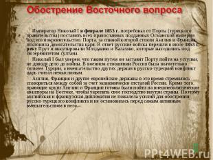 Обострение Восточного вопроса Император Николай I в феврале 1853 г. потребовал о