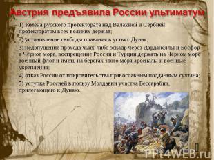 Австрия предъявила России ультиматум 1) замена русского протектората над Валахие