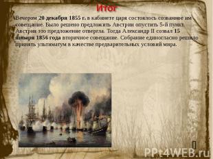 ИтогВечером 20 декабря 1855г. в кабинете царя состоялось созванное им совещание