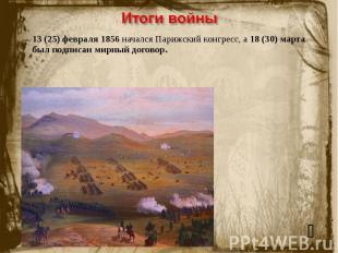 Итоги войны13(25) февраля 1856 начался Парижский конгресс, а 18(30) марта был