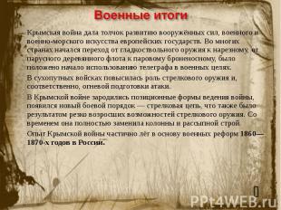Военные итогиКрымская война дала толчок развитию вооружённых сил, военного и вое