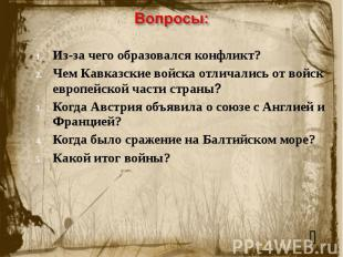 Вопросы:Из-за чего образовался конфликт?Чем Кавказские войска отличались от войс