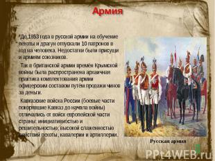 Армия До 1853 года в русской армии на обучение пехоты и драгун отпускали 10 патр
