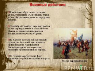 Военные действияВ начале октября, до наступления срока, указанного Омер-пашой, т