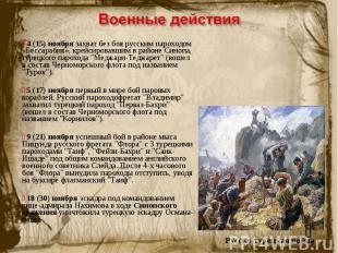 Военные действия 4(15) ноября захват без боя русским пароходом «Бессарабия», кр