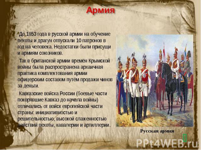 Армия До 1853 года в русской армии на обучение пехоты и драгун отпускали 10 патронов в год на человека. Недостатки были присущи и армиям союзников. Так в британской армии времён Крымской войны была распространена архаичная практика комплектования ар…