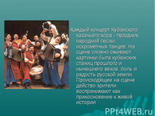 Каждый концерт Кубанского казачьего хора - праздник народной песни, искрометных