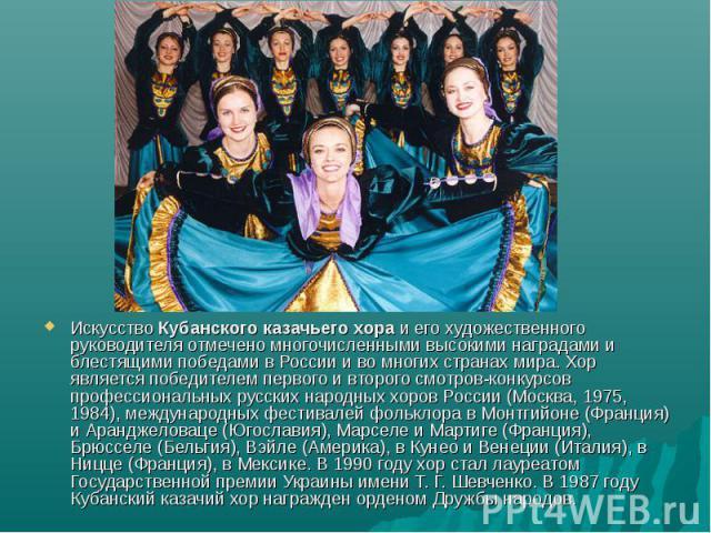 Искусство Кубанского казачьего хора и его художественного руководителя отмечено многочисленными высокими наградами и блестящими победами в России и во многих странах мира. Хор является победителем первого и второго смотров-конкурсов профессиональных…