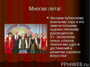 Многая лета!Желаем Кубанскому казачьему хору и его замечательному художественном